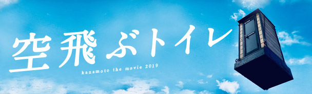 空飛ぶトイレ kanamoto the movie 2019