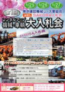 レンタルアップ機械・車輌大入札会