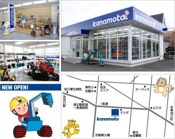 (株)カナモト 旭川1条通東店