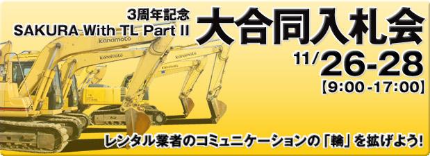 3周年記念 SAKURA With TL Part II 「大合同入札会」
