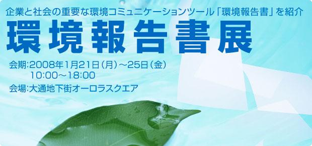 環境報告書展