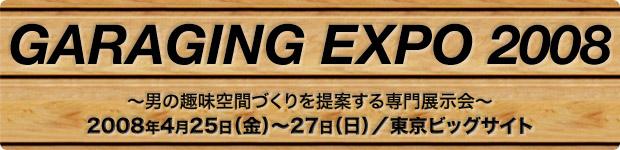 GARAGING EXPO 2008