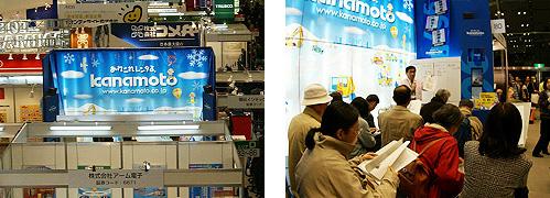 2007年11月に開催されたノムラ資産管理フェアin 東京の様子