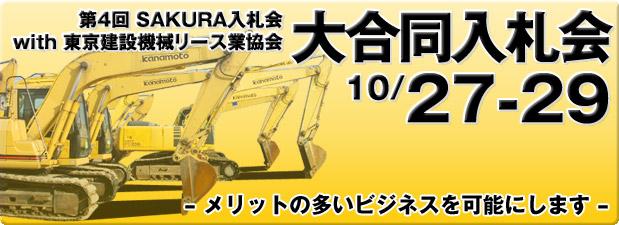 第3回 SAKURA入札会 with 東京建設機械リース業協会「大合同入札会」
